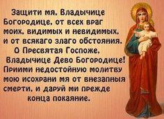 (1) Одноклассники Faith In Love, Health Diet, Prayers, Religion, Christian, God, Embroidery, Books, Inspiration