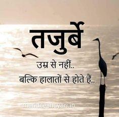 It's true,, Tajurabe umaar se nhi halath se aate hai,, Chankya Quotes Hindi, Gita Quotes, Jokes Quotes, Wisdom Quotes, Shyari Hindi, Qoutes, Good Thoughts Quotes, True Feelings Quotes, Reality Quotes