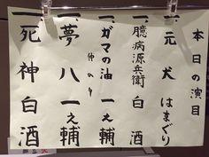 【御礼】第十六回鶴川落語会、白酒・一之輔毒吐き二人会〜夏の怖〜い噺、無事終演いたしました。ありがとうございます。次回は10月10日(土)17時開演、権太楼たっぷりです。是非、お運び下さい! #rakugo #落語 #今日の演目 by@tsururaku
