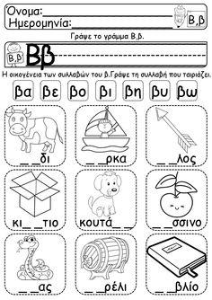 Φύλλα εργασίας για τα σύμφωνα της αλφαβήτας και τις συλλαβές που σχηματίζουν μαζί με τα φωνήεντα. Preschool Education, Baby Education, Preschool Worksheets, Special Education, Preschool Activities, Teaching Kids, How To Control Emotions, Learn Greek, Greek Language