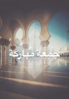 Have a blessed Friday Quran Wallpaper, Islamic Quotes Wallpaper, Islamic Images, Islamic Pictures, Islamic Art, Image In Arabic, Jumma Mubarak Images Download, Jummah Mubarak Dua, Jumuah Mubarak Quotes