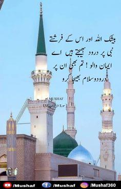 Ali Quotes, Quran Quotes, Allah Islam, Islam Quran, Islamic Msg, Love Diary, Hazrat Ali, Islamic Love Quotes, Sufi