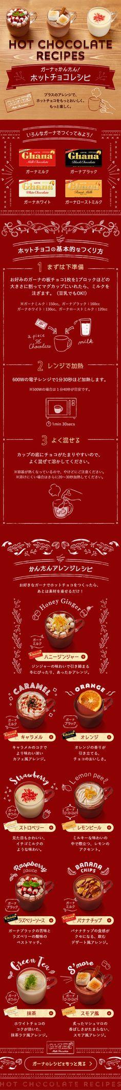 LOTTE様の「ガーナでかんたん!ホットチョコレシピ」のスマホランディングページ(LP)かわいい系|スイーツ・スナック菓子 #LP #ランディングページ #ランペ #ガーナでかんたん!ホットチョコレシピ
