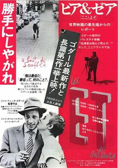 an evaluation of the movie breathless by jean luc godard It's not surprising that breathless remains fresh some 50 years after its still, it's that most bounteous of movie jean-luc godard cast jean-paul.