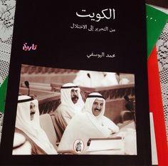 Island Books : التاريخ السياسي للكويت ... محمد اليوسفي