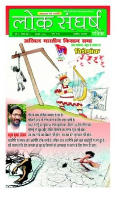 Loksangharsh  Patrika February 2016 digital magazine - Read the digital edition by Magzter on your iPad, iPhone, Android, Tablet Devices, Windows 8, PC, Mac and the Web.