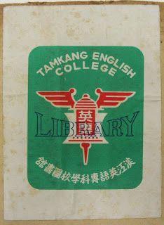 Bookplate of Tamkang English College Library (Tansui, Taiwan)