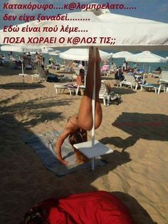 Funny Pictures, Wrestling, Humor, Education, Sexy, Sports, Outdoor, Dresses, Fanny Pics