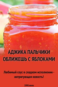 Good Food, Yummy Food, Canning Tomatoes, Cooking Recipes, Healthy Recipes, Russian Recipes, Salad Dressing, Bon Appetit, Food And Drink