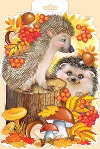 Империя Поздравлений - - Hedgehog Art, Cute Hedgehog, Autumn Illustration, Cute Illustration, Painting For Kids, Art For Kids, Garden Crafts For Kids, Fall Clip Art, Sunflower Cards