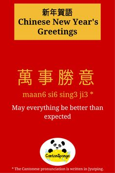34 best common chinese new year phrases juytping pinyin images learn some chinese cantonese phrases to greet people during chinese new year m4hsunfo