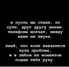 Цитаты #цитаты удожомищуж Буриза My Mind Quotes, Sad Love Quotes, Teen Quotes, Mood Quotes, Great Quotes, Life Quotes, Russian Quotes, Truth Of Life, Mindset Quotes