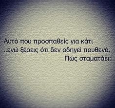 Pws stamataei?? Favorite Quotes, Best Quotes, Love Quotes, Funny Quotes, Greece Quotes, Inspiring Quotes About Life, Inspirational Quotes, Philosophical Quotes, Quotes And Notes