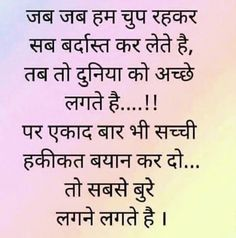 Best ignore quotes in hindi - quotes of the day Hindi Quotes On Life, Motivational Quotes In Hindi, Life Lesson Quotes, Positive Quotes, Morals Quotes, True Quotes, Ignore Quotes, Knowledge Quotes, Qoutes