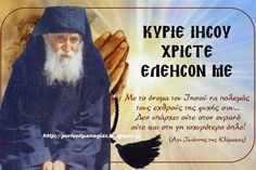 Intuition, Life Journey Quotes, Orthodox Christianity, Eternal Love, Orthodox Icons, Greek Quotes, Its A Wonderful Life, Christian Faith, Motivation