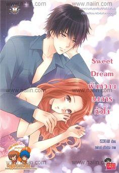 Sweet Dream ฝันหวานบงการหัวใจ ถ้าเราฝันถึงคนคนหนึ่งบ่อยๆ แสดงว่าในจิตใต้สำนึกของเรานั้น กำลังคิดถึงเขาอยู่ แจ่มใส ISCREAM