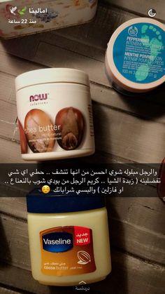 خلطاااات Make Beauty, Beauty Care, Beauty Skin, Health And Beauty, Lovely Perfume, Skin Mask, Hair Skin Nails, Body Hacks, Skin Cream