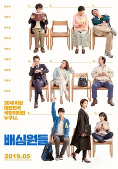 A new poster has been released for the upcoming film 'Juror The film is based on the real-life story of the first jury trial which took place in South Korea in Moon So-ri plays the part of judge, while Park Hyung-sik is the titular 'Juror Park Hyung Sik, Hidden Movie, Major Crimes, Woo Sung, Korean Drama Movies, Upcoming Films, The Hollywood Reporter, New Poster, Film Posters