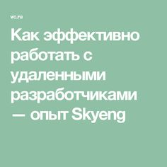 Как эффективно работать с удаленными разработчиками — опыт Skyeng