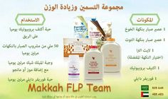 Forever Aloe, Forever Living Products, Weight Management, Berries, Personal Care, Beauty, Forever Products, Cosmetics, Personal Hygiene