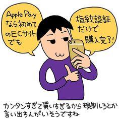 Apple Payが日本でもスタートしたということでアプリやウェブサイトでの決済をApple Payでも行えるようになりましたiPhone 7だけでなく古いiPhoneでも利用できますよ  技術評論社gihyo.jpの週刊Webテク通信2016年11月第2週号に掲載したイラストです http://gihyo.jp/design/clip/01/weekly-web-tech/201611/10
