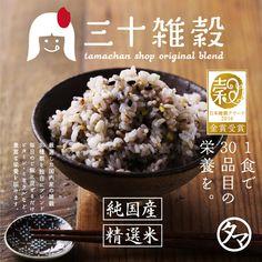 楽天ランキング1位の人気No1雑穀米 Online Posters, Restaurant, Oatmeal, Rice, The Originals, Breakfast, Banner, Layout, Design
