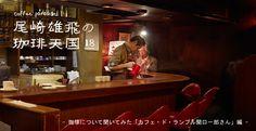 珈琲について聞いてみた「カフェ・ド・ランブル関口一郎さん」編   NEWYORKER MAGAZINE   ニューヨーカーマガジン