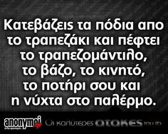 Find images and videos about funny and greek quotes on We Heart It - the app to get lost in what you love. Funny Greek Quotes, Funny Quotes, Funny Memes, Jokes, Girl Facts, Laugh Out Loud, The Funny, I Laughed, Best Quotes