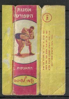 Judaica Israel Old Vintage Chewing Gum Wrapper Wrestling | eBay