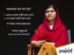 #सुविचार #मराठी #Quotes #MarathiMotivation #malalayousafzai