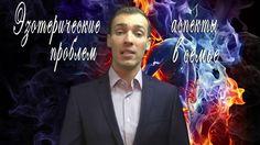 """Тренинг """"Как СОЗДАТЬ ИДЕАЛЬНЫЕ отношения в семье"""" Николай Пейчев"""