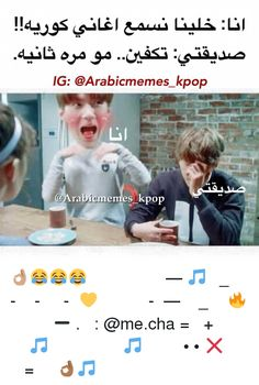 Arabic Funny, Funny Arabic Quotes, Funny Quotes, Korean Face, Kdrama Memes, Digital Art Girl, Bts, Girl Photography, Jokes
