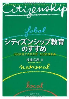 Amazon.co.jp: シティズンシップ教育のすすめ―市民を育てる社会科・公民科授業論: 杉浦 真理: 本 Citizenship Education