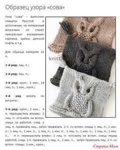 VK is the largest European social network with more than 100 million active users. Knitted Owl, Knitted Hats, Knit Crochet, Crochet Hats, Owl Knitting Pattern, Knitting Designs, Knitting For Kids, Hand Knitting, Owl Patterns