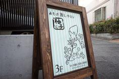 大和市デザイン看板サロン