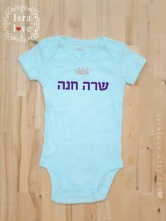 Personalized hebrew onesie jewish gifts hebrew name jewish baby personalized hebrew onesie jewish gifts hebrew name jewish baby gifts naming ceremony hebrew name jewish newborn mazel tov by isralove pinterest negle Choice Image