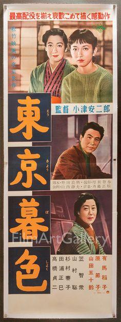 Ozu / Tokyo Twilight, 1957 : 小津 安二郎『東京暮色』