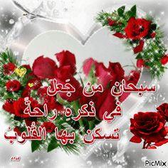 سُبحان من جَعلَ في ذكرهِ راحةً تسكن بها القُلوبُ Duaa Islam, Allah Islam, Islam Quran, Islamic Images, Islamic Pictures, Arabic Food, Good Morning Quotes, Beautiful Roses, Christmas Wreaths