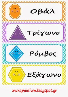 shapes in Greek Language Lessons, Speech And Language, Special Education Inclusion, Greek Writing, Shapes Flashcards, Learn Greek, Teaching Geometry, Greek Language, Second Language