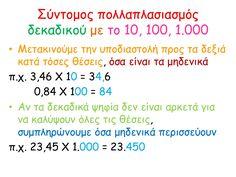 Σύντομος πολλαπλασιασμός  δεκαδικού με το 10, 100, 1.000  • Μετακινούμε την υποδιαστολή προς τα δεξιά  κατά τόσες θέσεις, ... Dyscalculia, Greek Language, Math For Kids, Mathematics, Classroom, Education, Maths, Tips, School