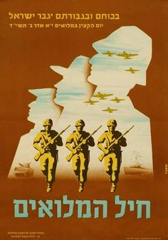 Thanks to their courage and force Israel to become a strong country (1954 - Reserve Day)