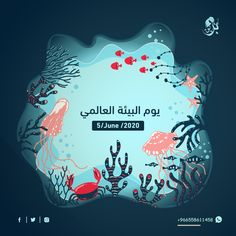 Environment Day يوم البيئة العالمي Cool Things To Buy, Behance, Projects, Life, Cool Stuff To Buy, Log Projects
