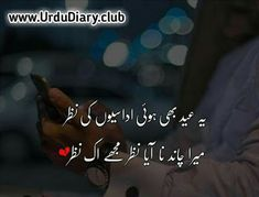 We all know Eid festival very important for all Muslim. 2 lines Eid Poetry in Urdu and send it to your friends.The Best Collection of Eid Poetry in Urdu Images, sad Eid poetry in Urdu, Eid Poetry SMS in Urdu Urdu Poetry Romantic, Love Poetry Urdu, Romantic Love Quotes, Poetry Quotes, Image Poetry, Poetry Pic, Soul Poetry, Poetry Feelings, Love Quotes For Crush