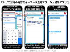 TV番組の放送前にキーワードで把握しプッシュ通知する方法 http://yokotashurin.com/seo/tv-keyword.html