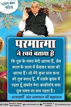 Without complete Satguru life useless. Must watch sadhna TV PM Daily Spiritual Quotes, Spiritual Pictures, Spiritual Teachers, Believe In God Quotes, Quotes About God, Bible Studies For Beginners, Lord Shiva Hd Images, Gita Quotes, Allah God