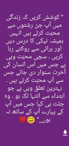Best Urdu Poetry Images, Love Poetry Urdu, Poetry Quotes, Mom And Dad Quotes, Best Quotes, Funny Quotes, Islamic Teachings, Urdu Words, Islamic Love Quotes