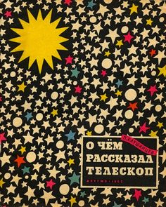 Vintage Russian book covers found at Words & Eggs. Via Even Cleveland