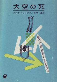 Japanese Book Cover:Agatha Christie. Death in the Clouds. 1961.