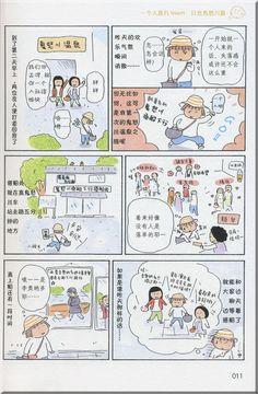 Takagi Naoko Naoko, Thats Not My, Bullet Journal, Comics, Cartoons, Comic, Comics And Cartoons, Comic Books, Comic Book