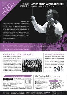 Osaka Shion Wind Orchestra Website   大阪市音楽団